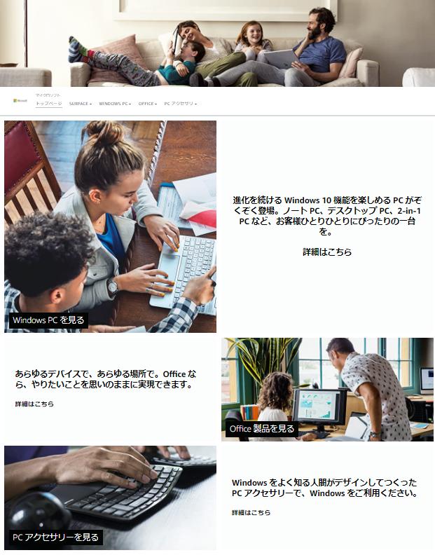 Microsoftストアページ