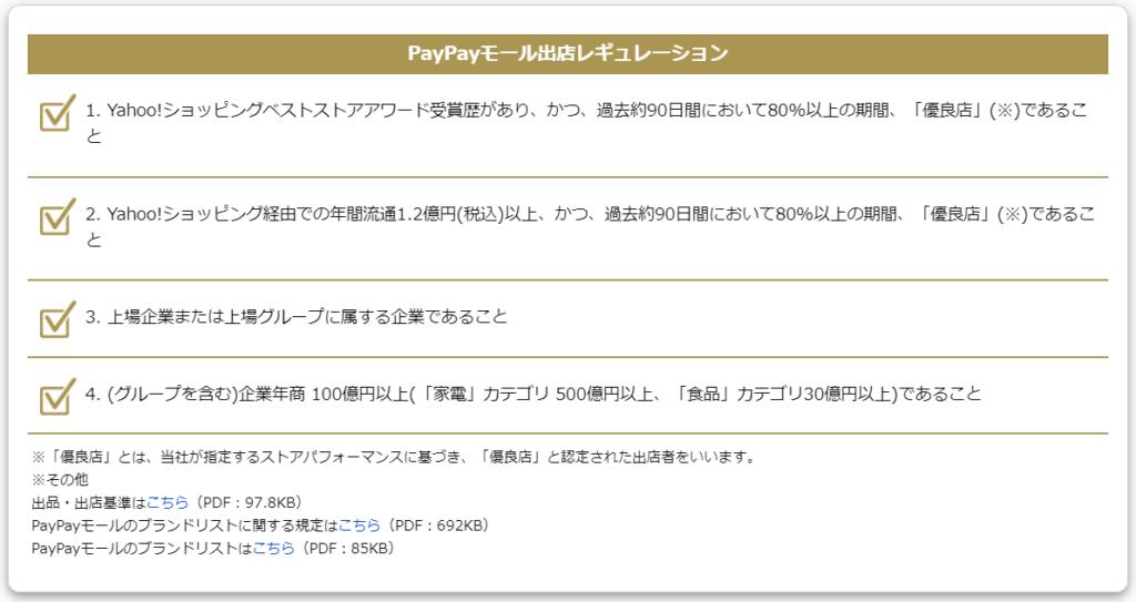 PayPayモール出店基準